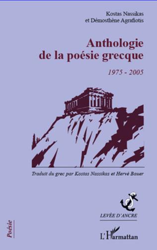 Couverture Anthologie de la poésie grecque