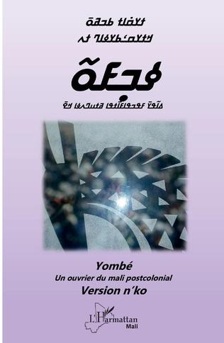 Couverture Yombé Un ouvrier du Mali postcolonial (Version n'ko)