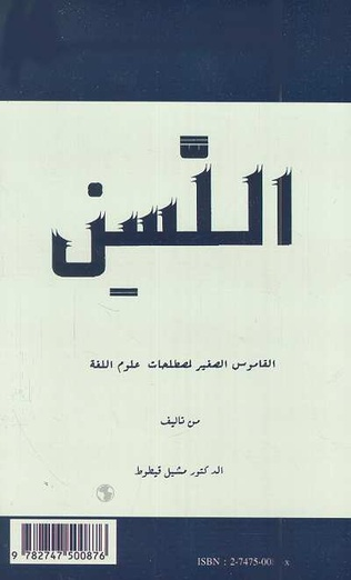 4eme Al-Lassin