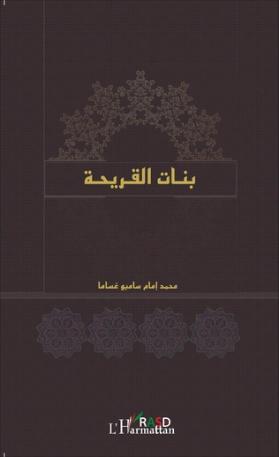 4eme The poems book (version arabe)