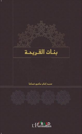 4eme The poems book (version arabe)