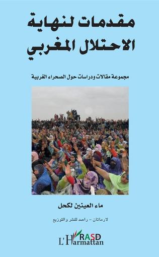 4eme Prélude à la fin de l'occupation marocaine (en arabe)