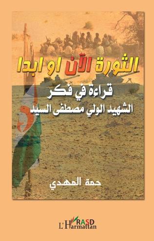 4eme La révolution maintenant, la révolution pour toujours (en arabe)