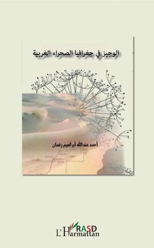 4eme Géographie du Sahara Occidental (en arabe)
