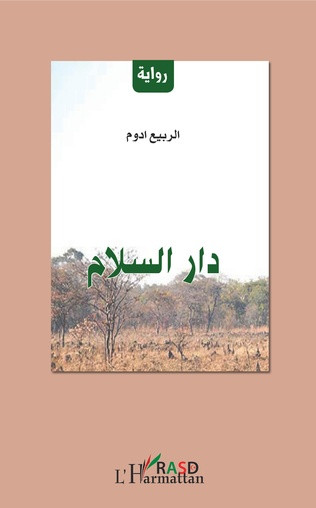 4eme Dar Essalam (en arabe)