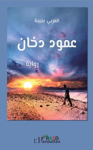 4eme Panache de fumée (en arabe)
