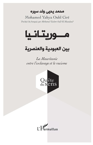 4eme La Mauritanie entre l'esclavage et le racisme