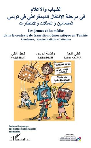 4eme Les jeunes et les médias dans le contexte de transition démocratique en Tunisie